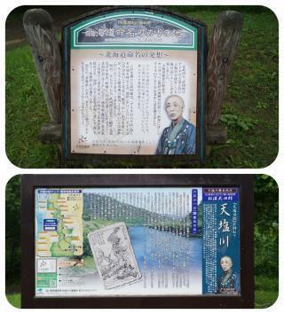 北海道命名の地3