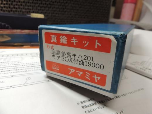 鹿島参宮キハ201