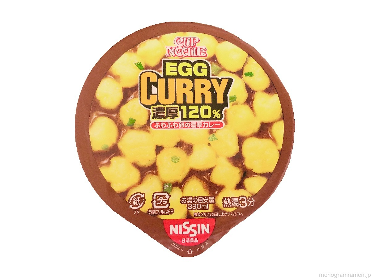 th_180000615180615004eggcurry.jpg