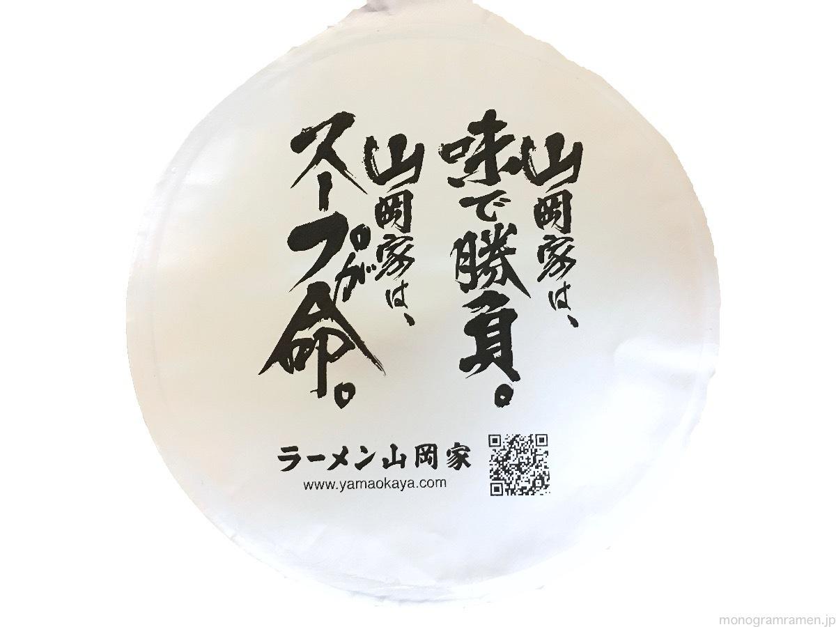 th_18000405180404004yamaokaya.jpg