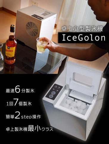 IceGolon-2.jpg