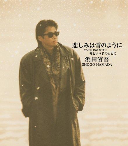 浜田省吾さんと吉野弘さん サムネイル画像