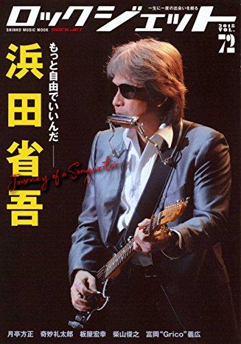 ROCKJET (ロックジェット) VOL.72 表紙・巻頭特集 浜田省吾 サムネイル画像