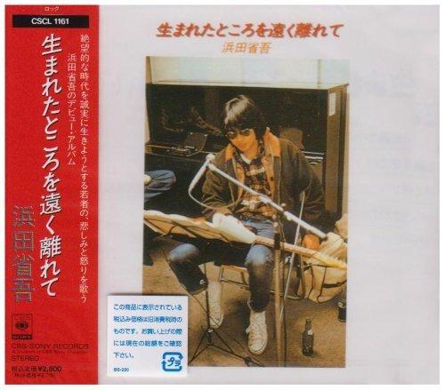 浜田省吾 渋谷屋根裏 でのソロデビューから42年 サムネイル画像