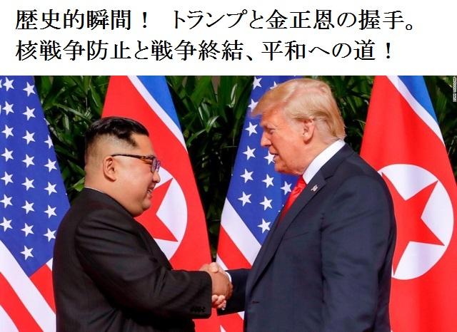 trump-kim-handshake-ap[1]