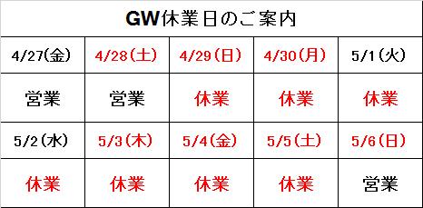 GW休業日案内