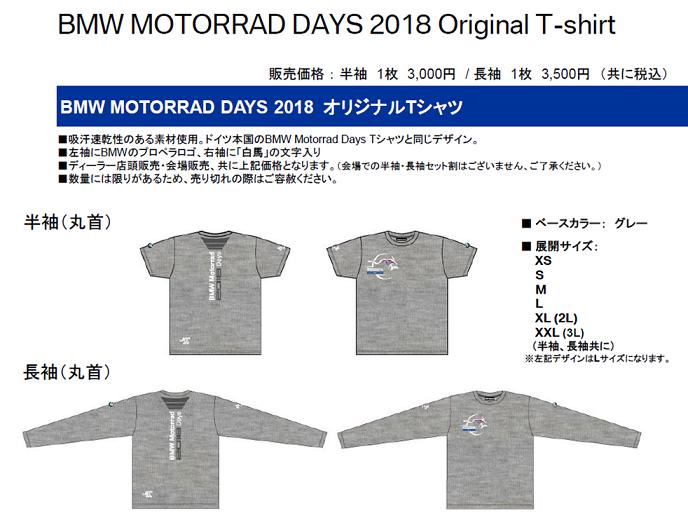 2018 Hakuba Tシャツ