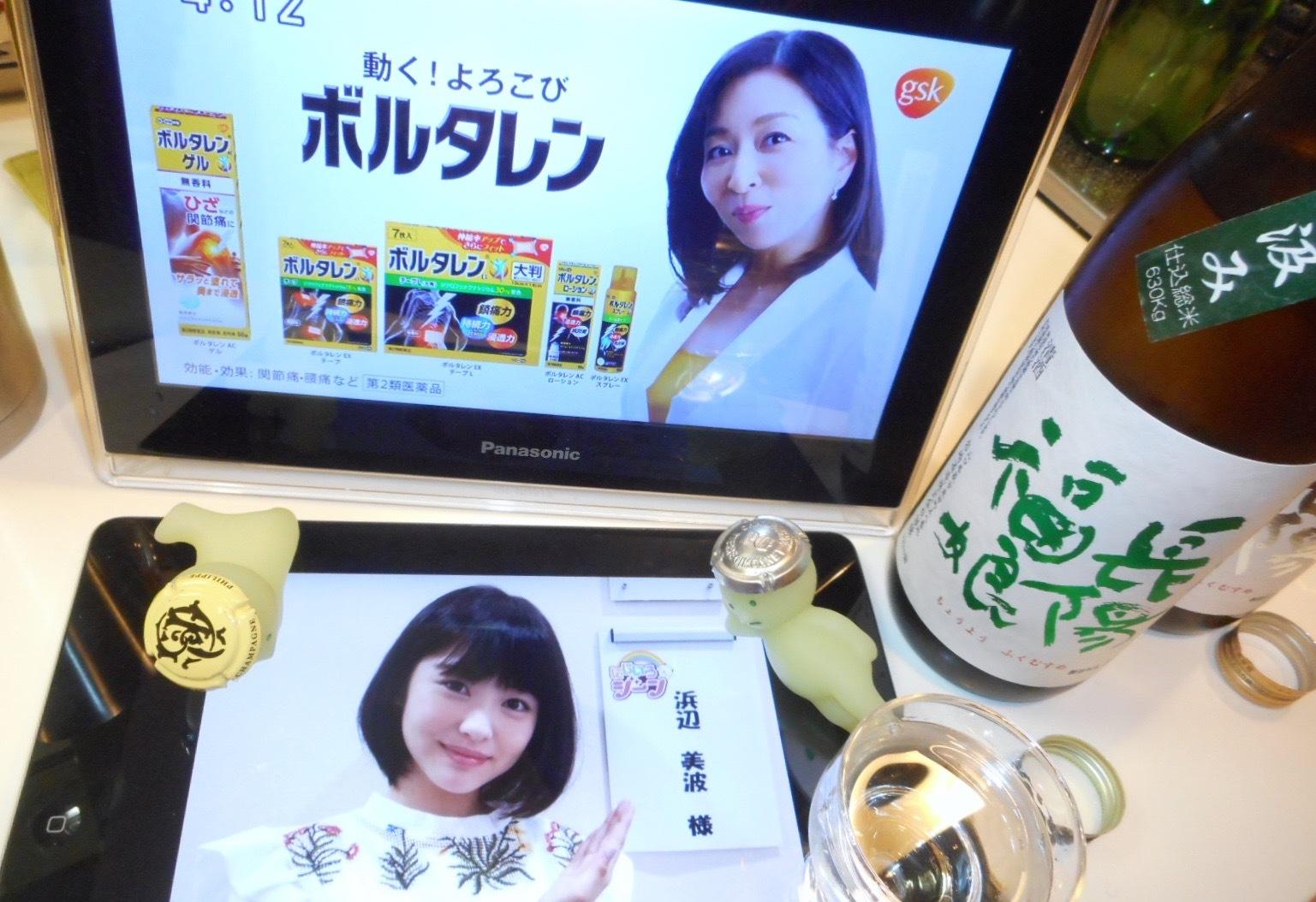 浜辺美波最強論vs真矢ミキ1