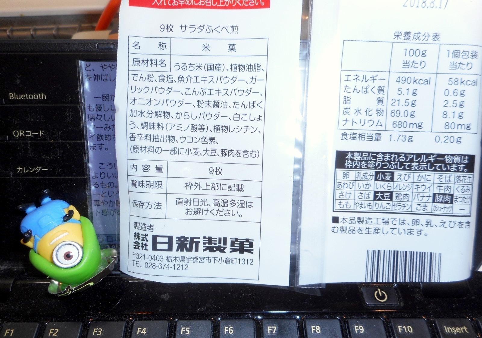サラダふくべ煎原材料1