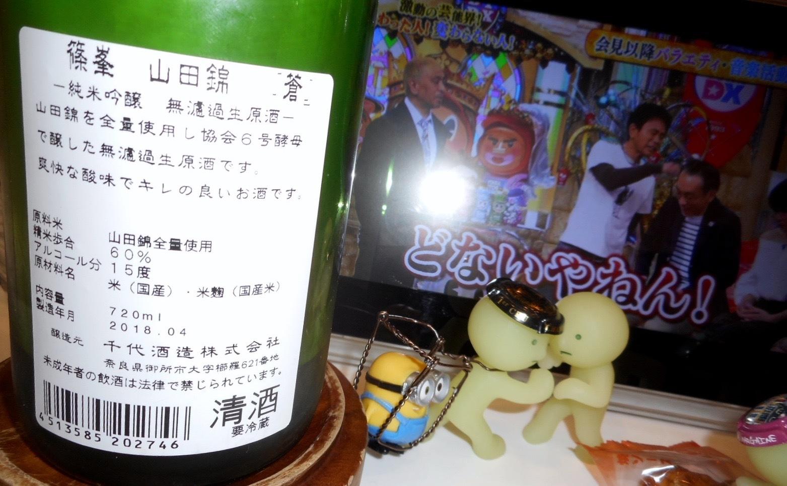 shinomine_蒼29b2