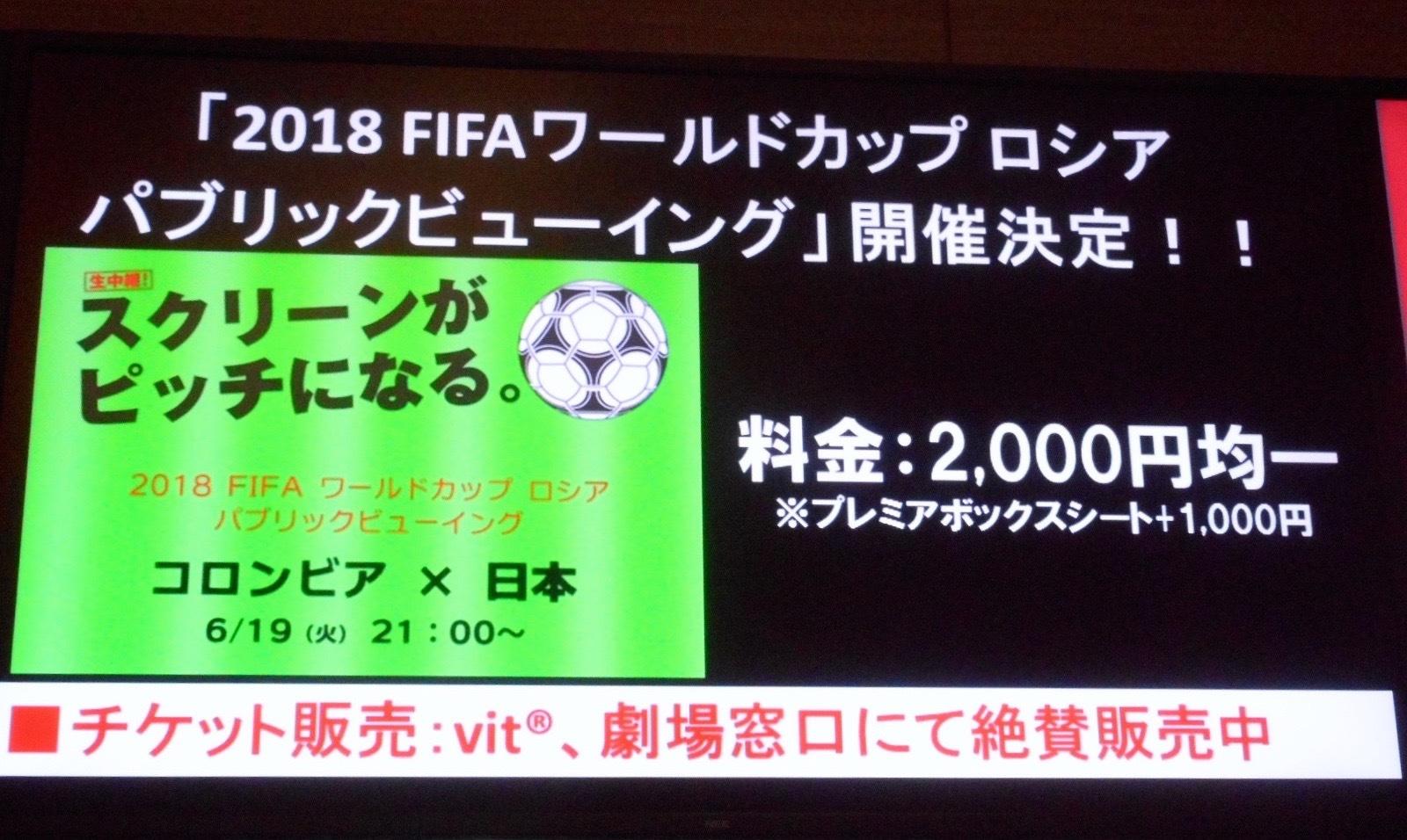 2018_6_19日本vsコロンビア3324