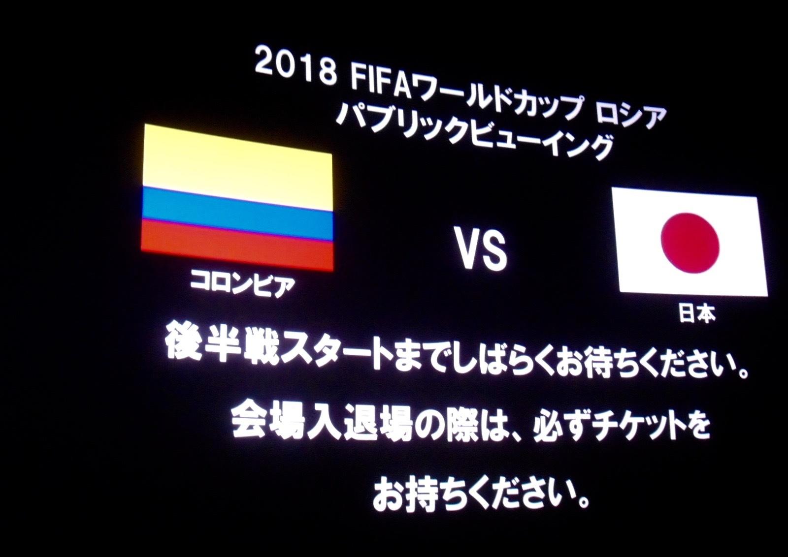 2018_6_19日本vsコロンビア33543364