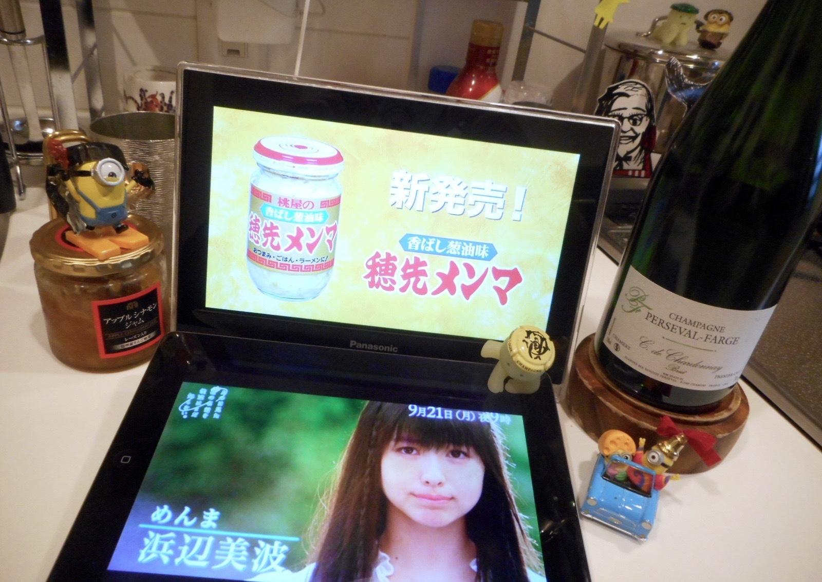浜辺美波最強論vs穂先メンマ1