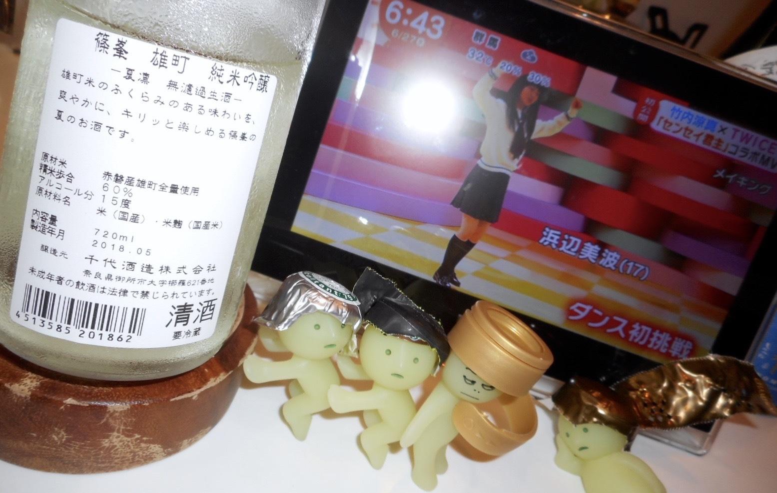 shinomine夏凛29by2