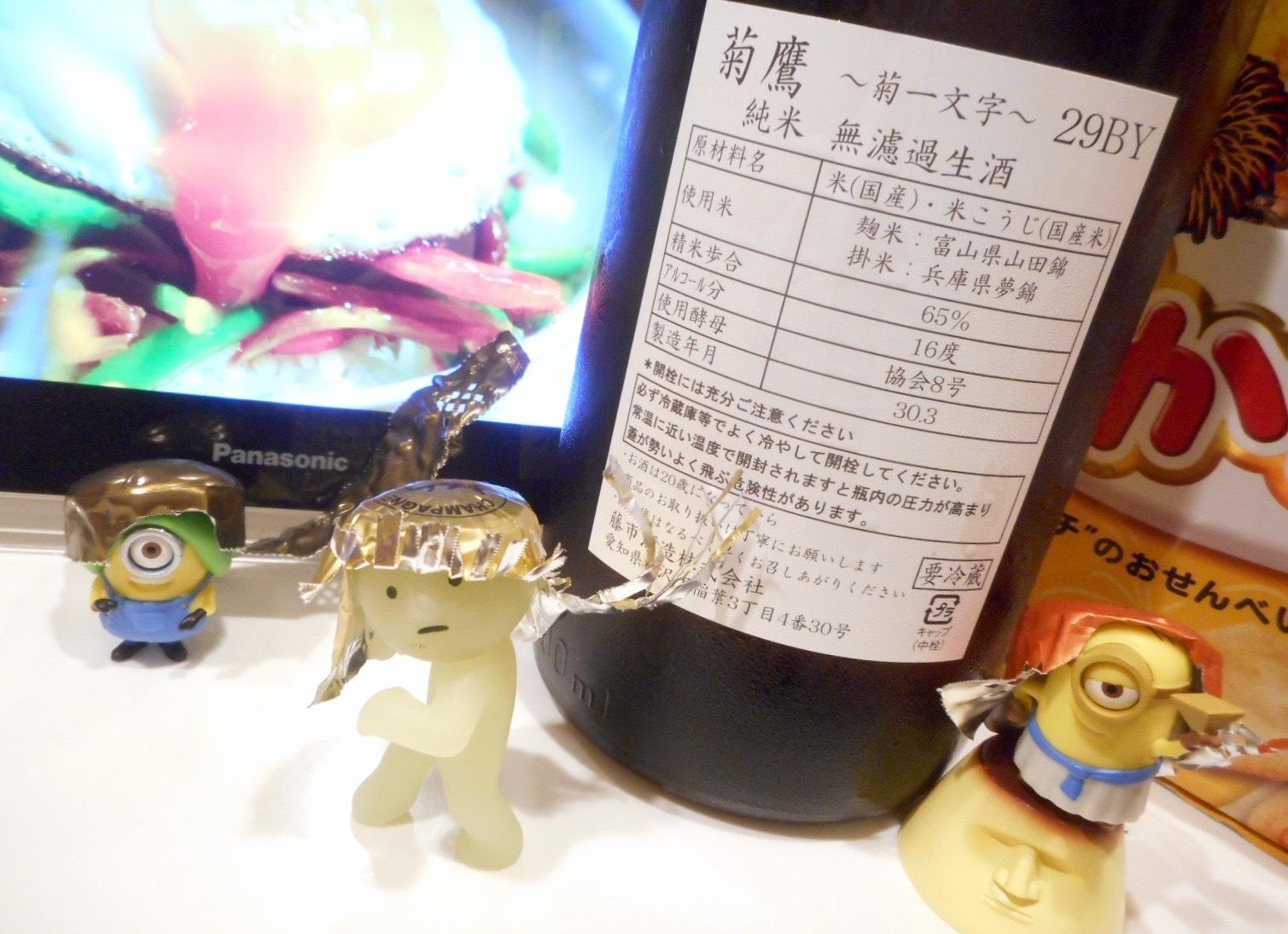 kikutaka8号酵母29by2
