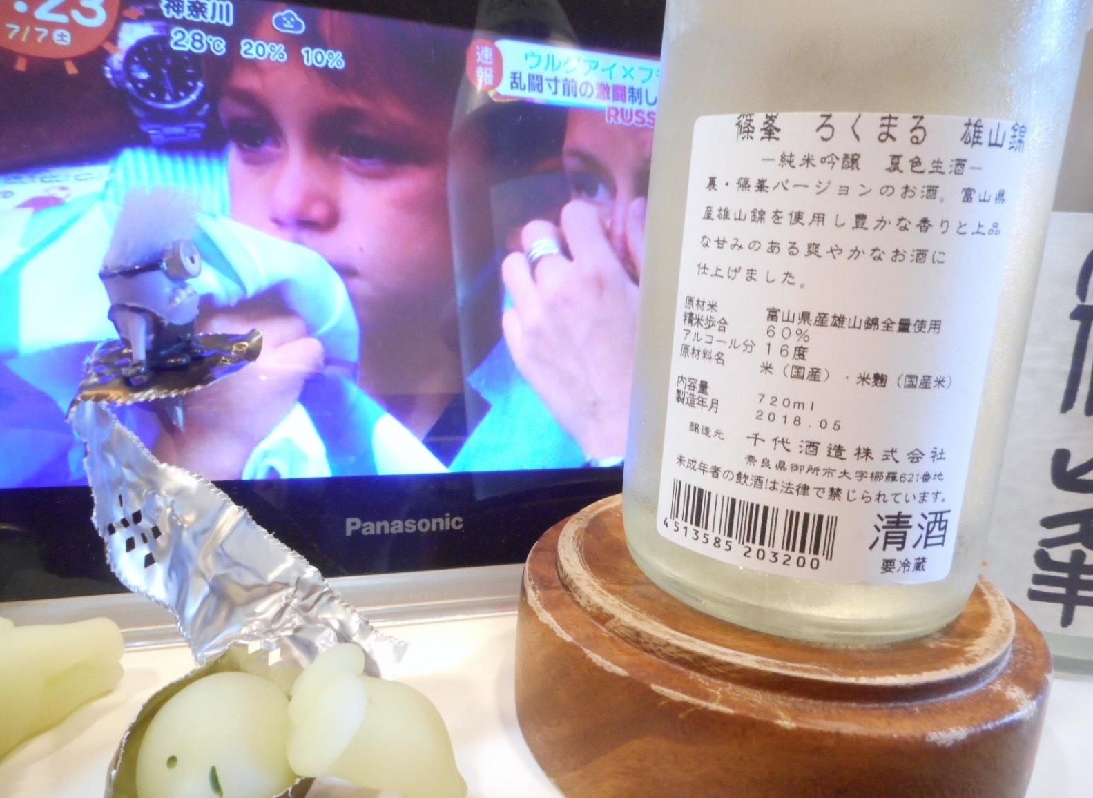 rokumaru_oyama夏色29by2