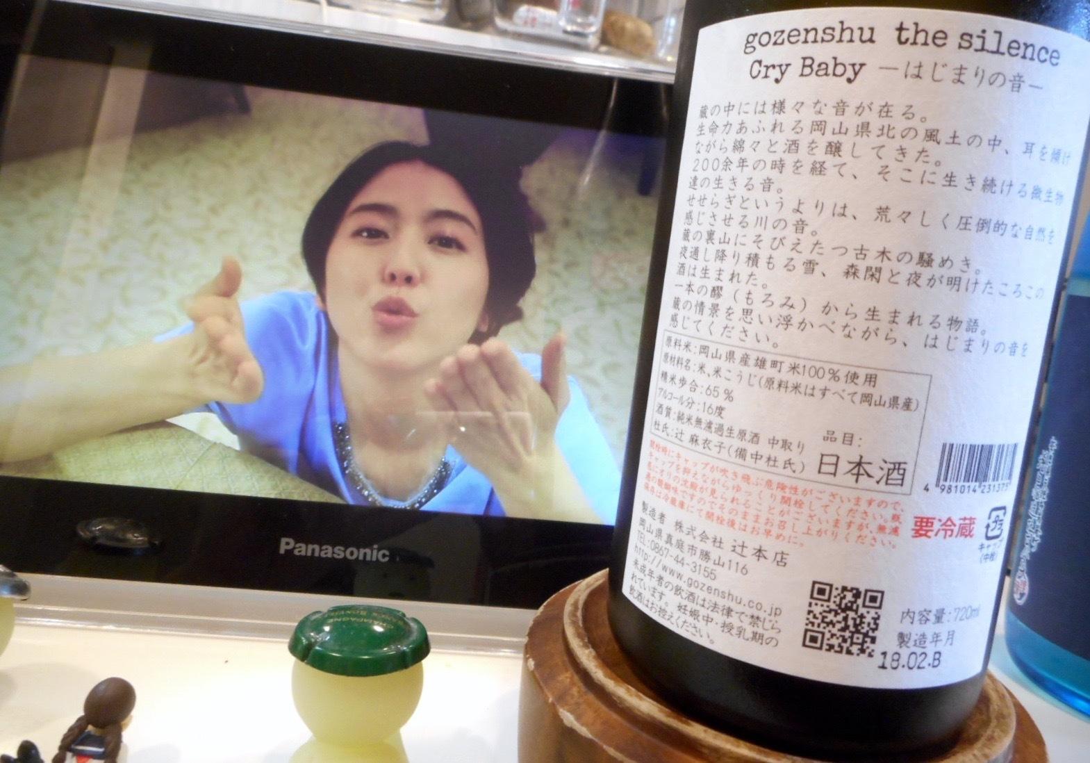 gozenshu_cry_baby29by2.jpg