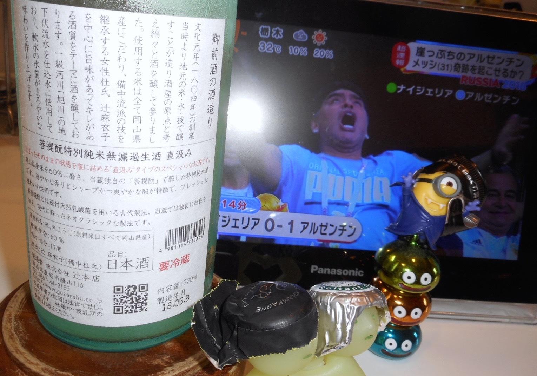 gozenshu_tokujun_jikagumi29by2.jpg