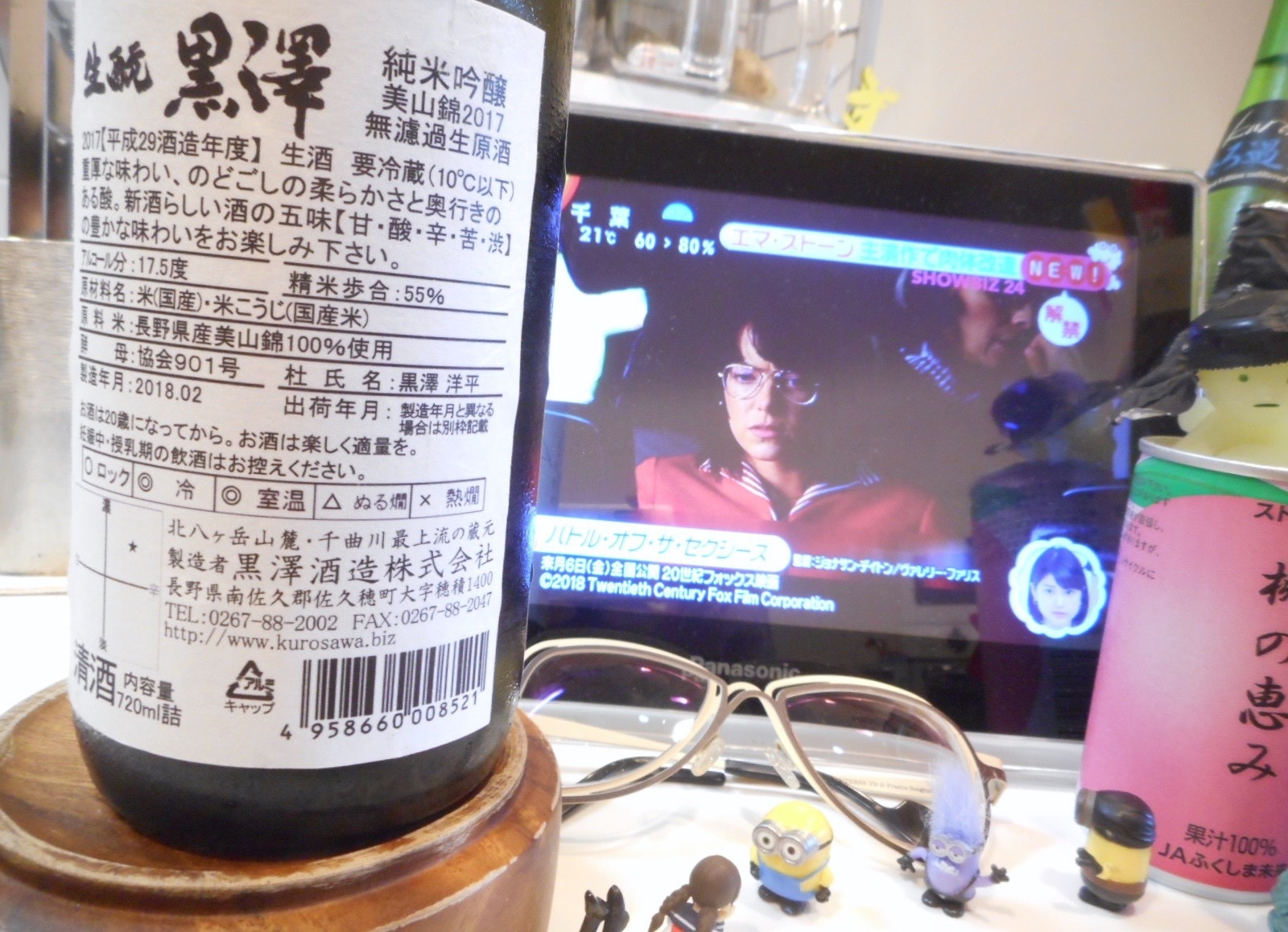 kurosawa2017jungin2.jpg