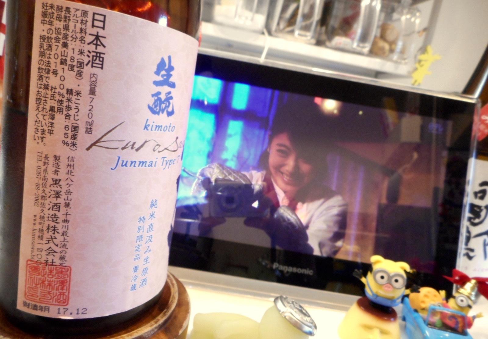 kurosawa_type7_2_29by2.jpg