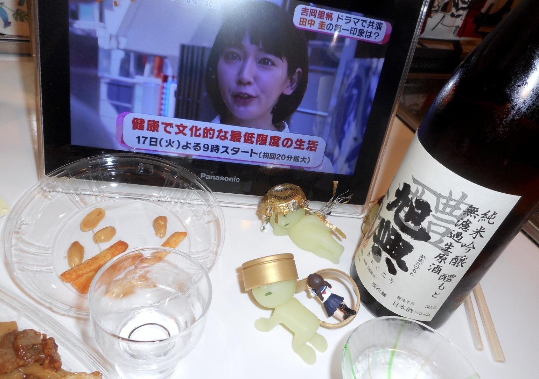 kyokukou_amazakemoto29by4.jpg