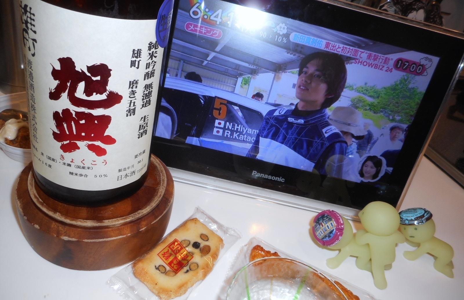 kyokukou_omachi50namagen29by3.jpg