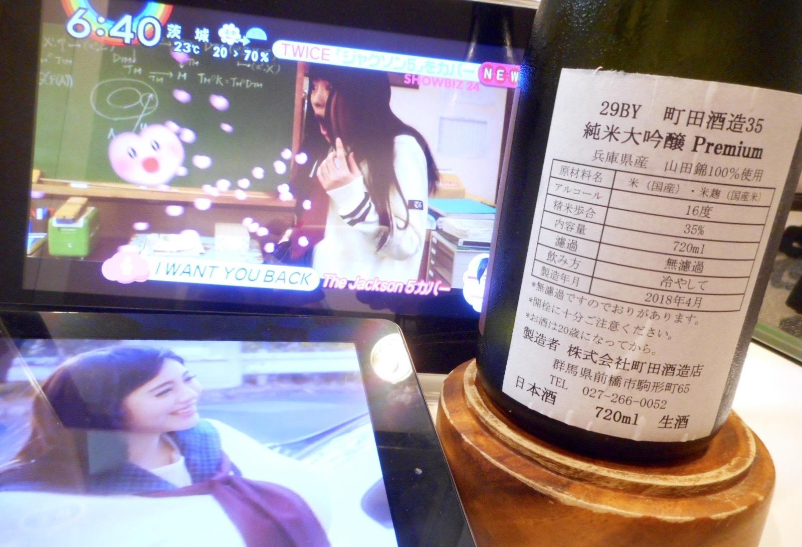 machida_premium35_29by2.jpg