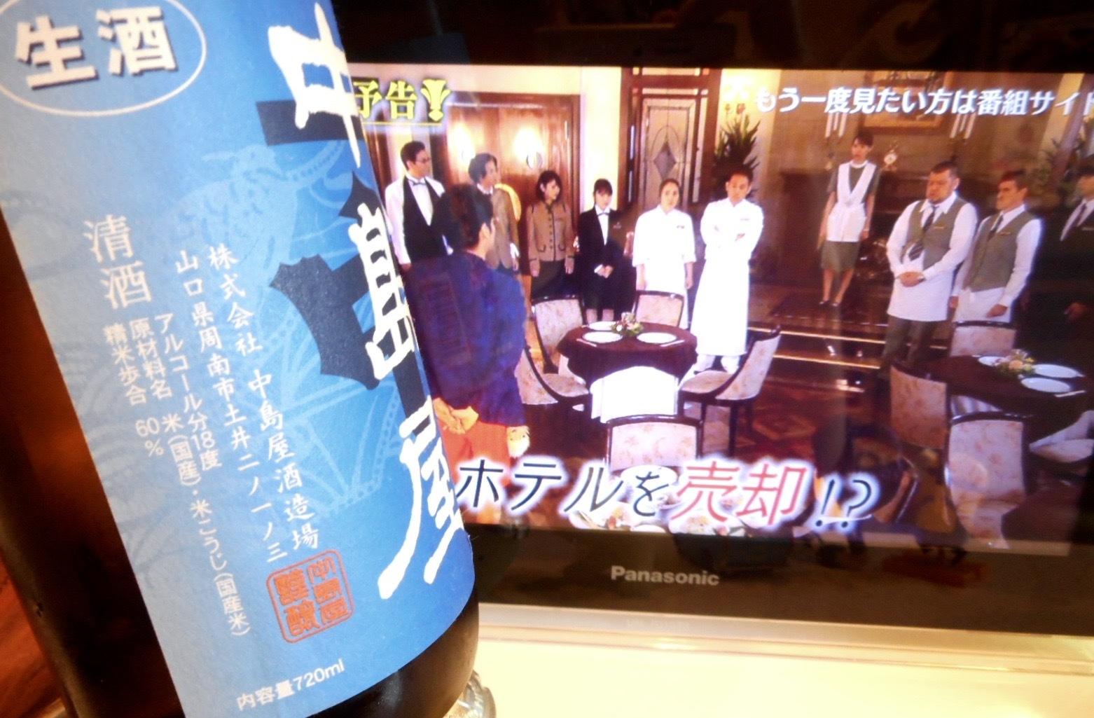 崖っぷちホテル浜辺美波フロント係コスプレ第7話