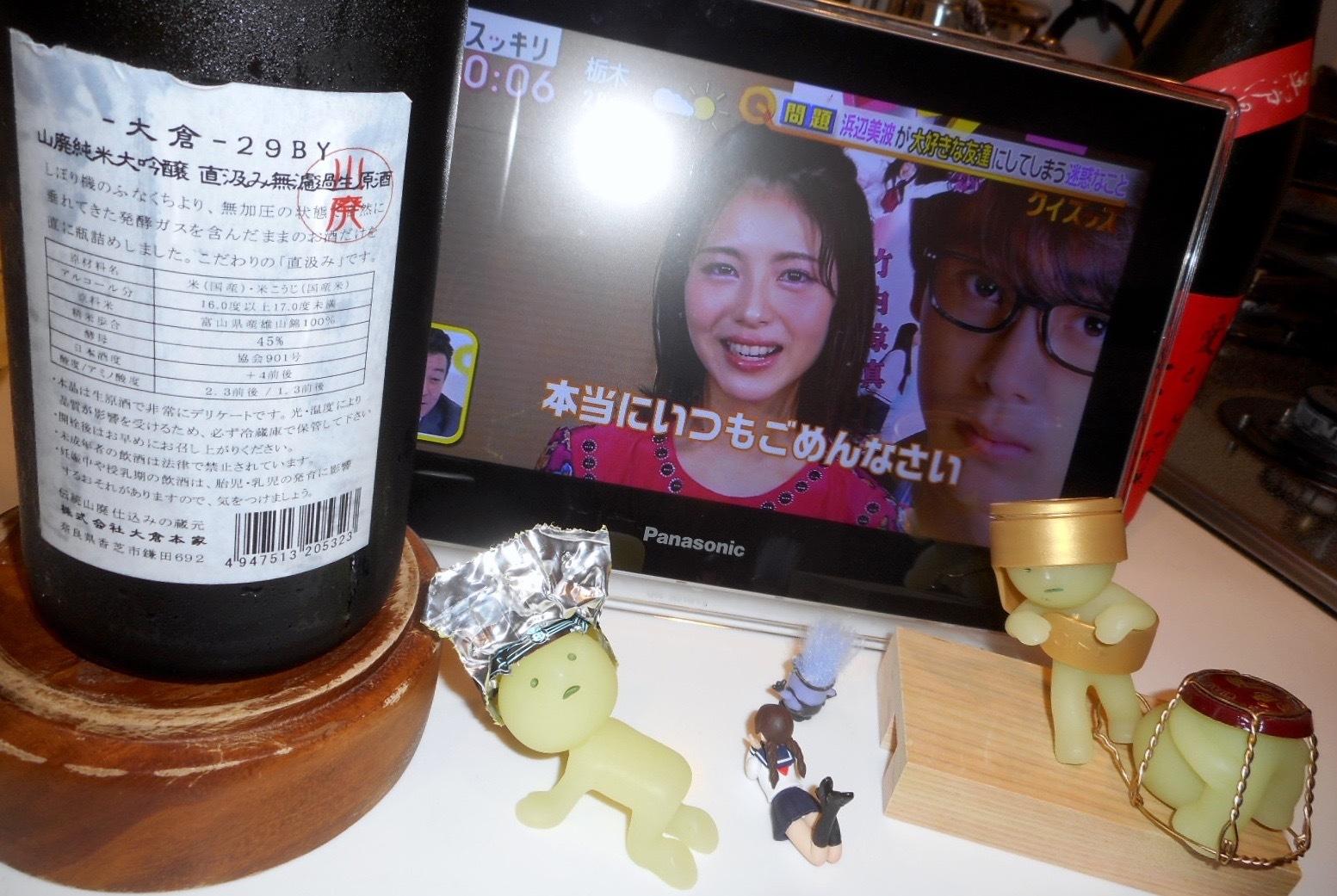 ookura_oyama45_29by2.jpg