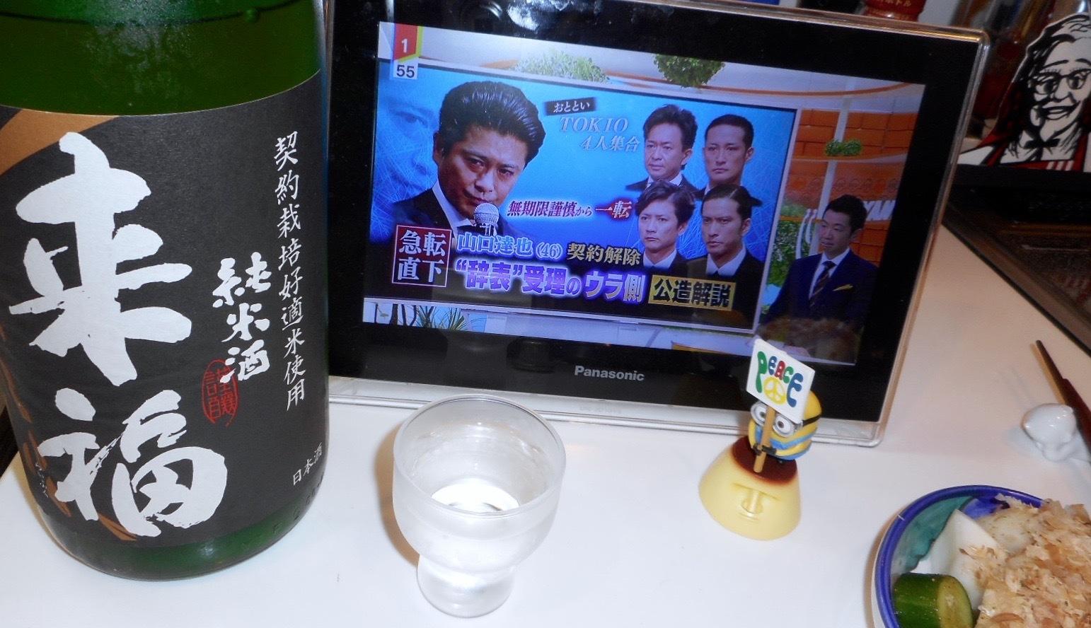 raifuku_hatsushibori29by3_6.jpg