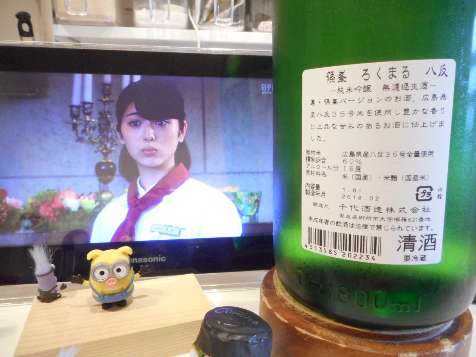 rokumaru_hattan1800ml29by2.jpg