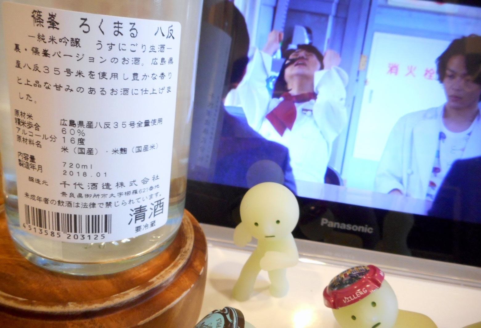 rokumaru_hattan_nigori29by2.jpg