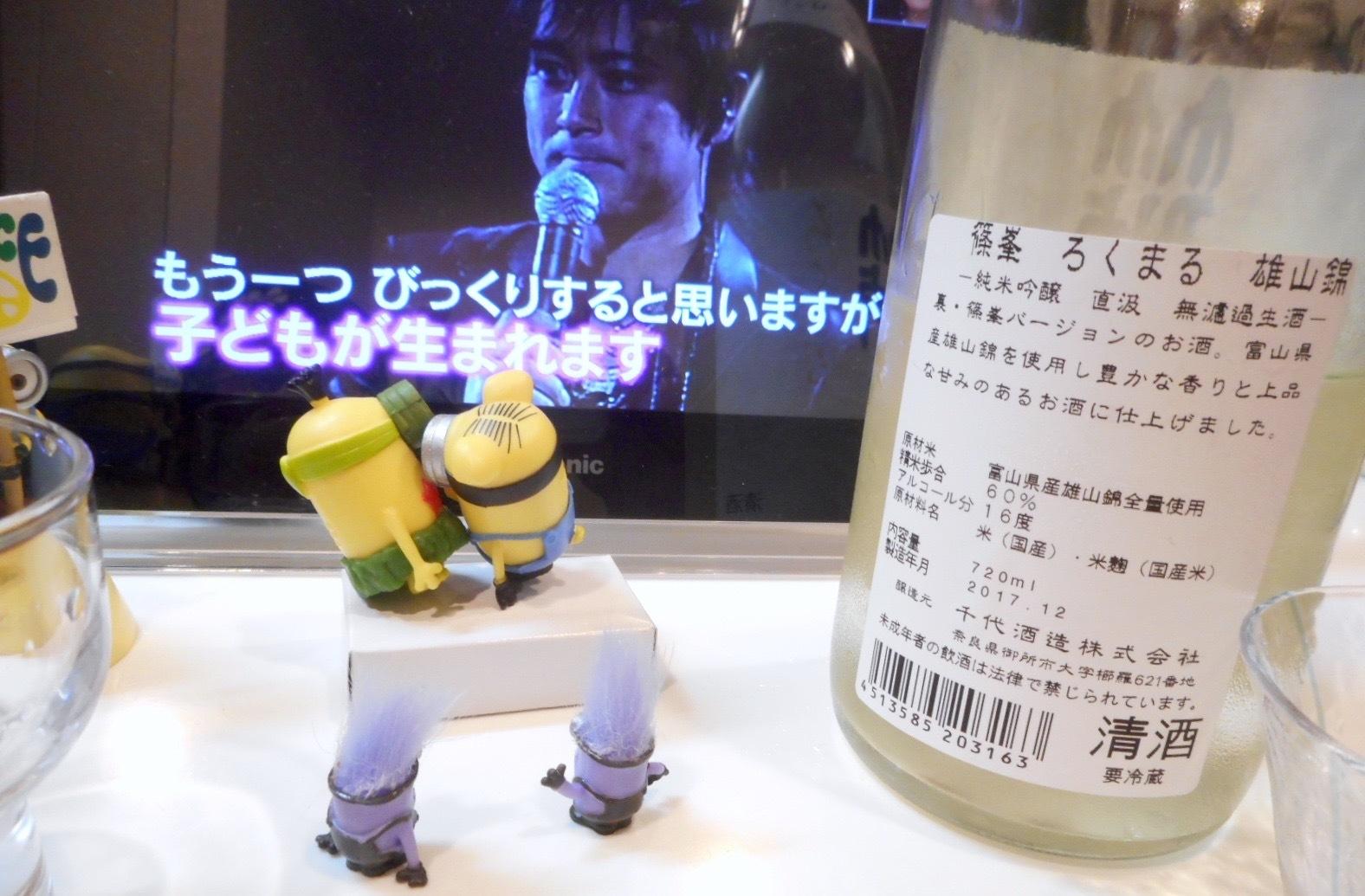 rokumaru_oyama29by2.jpg