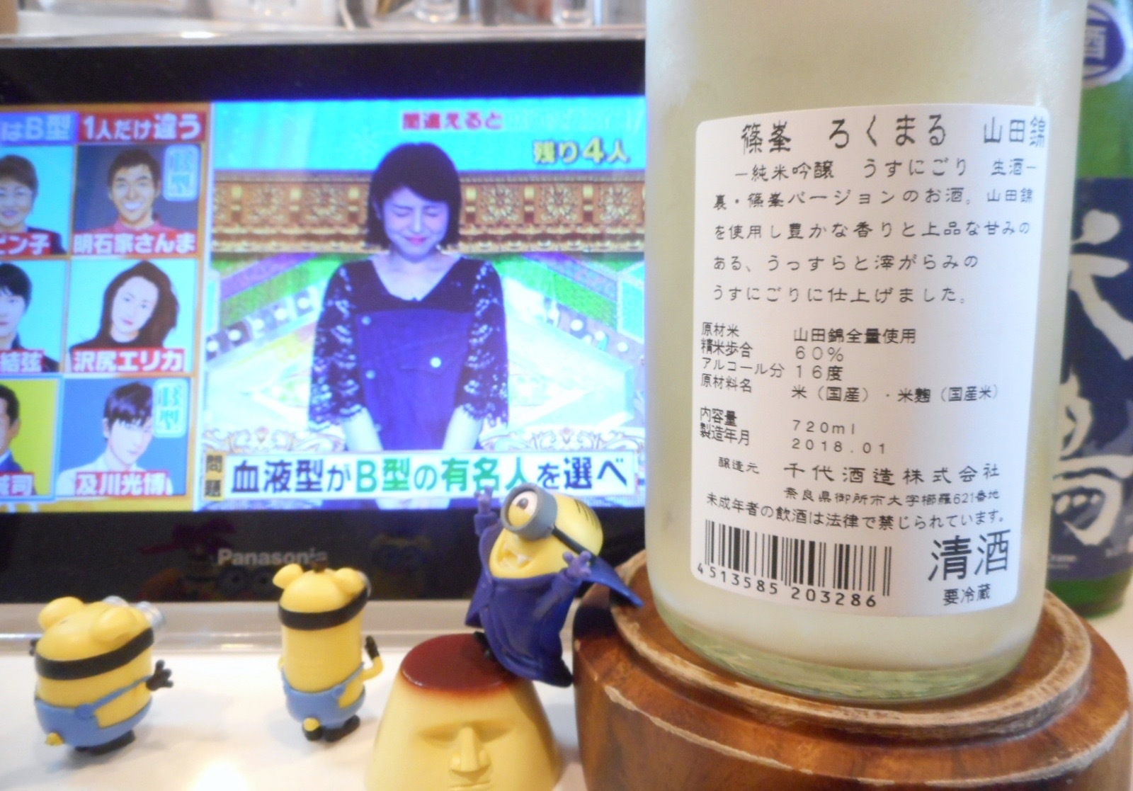 rokumaru_yamada_nigori29by2.jpg