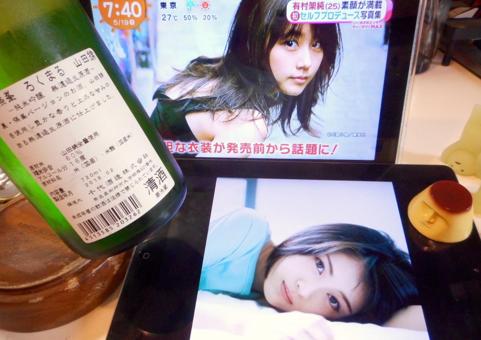 rokumaru_yamada_normal29by2.jpg