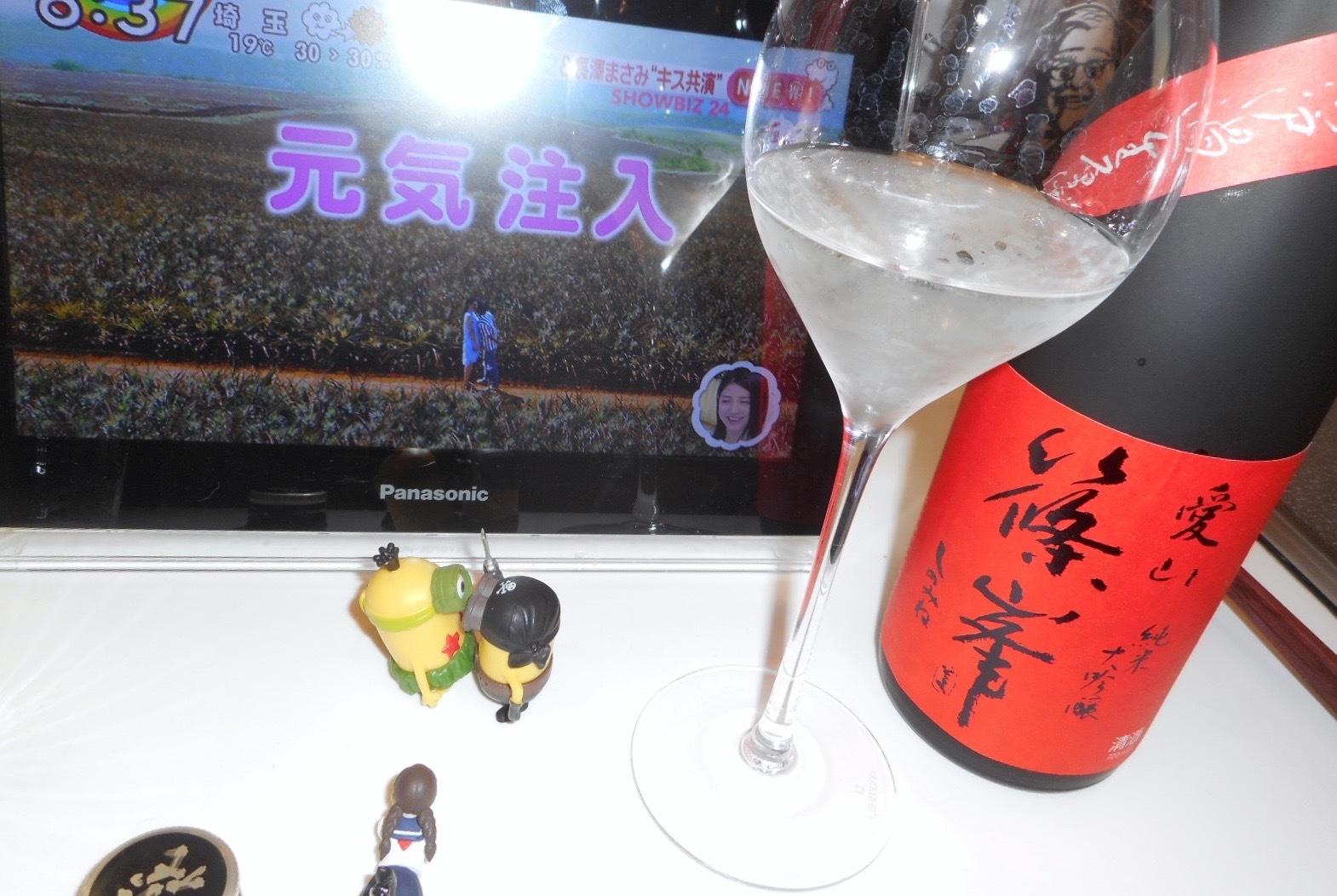 shinomine_aiyama45_29by7.jpg