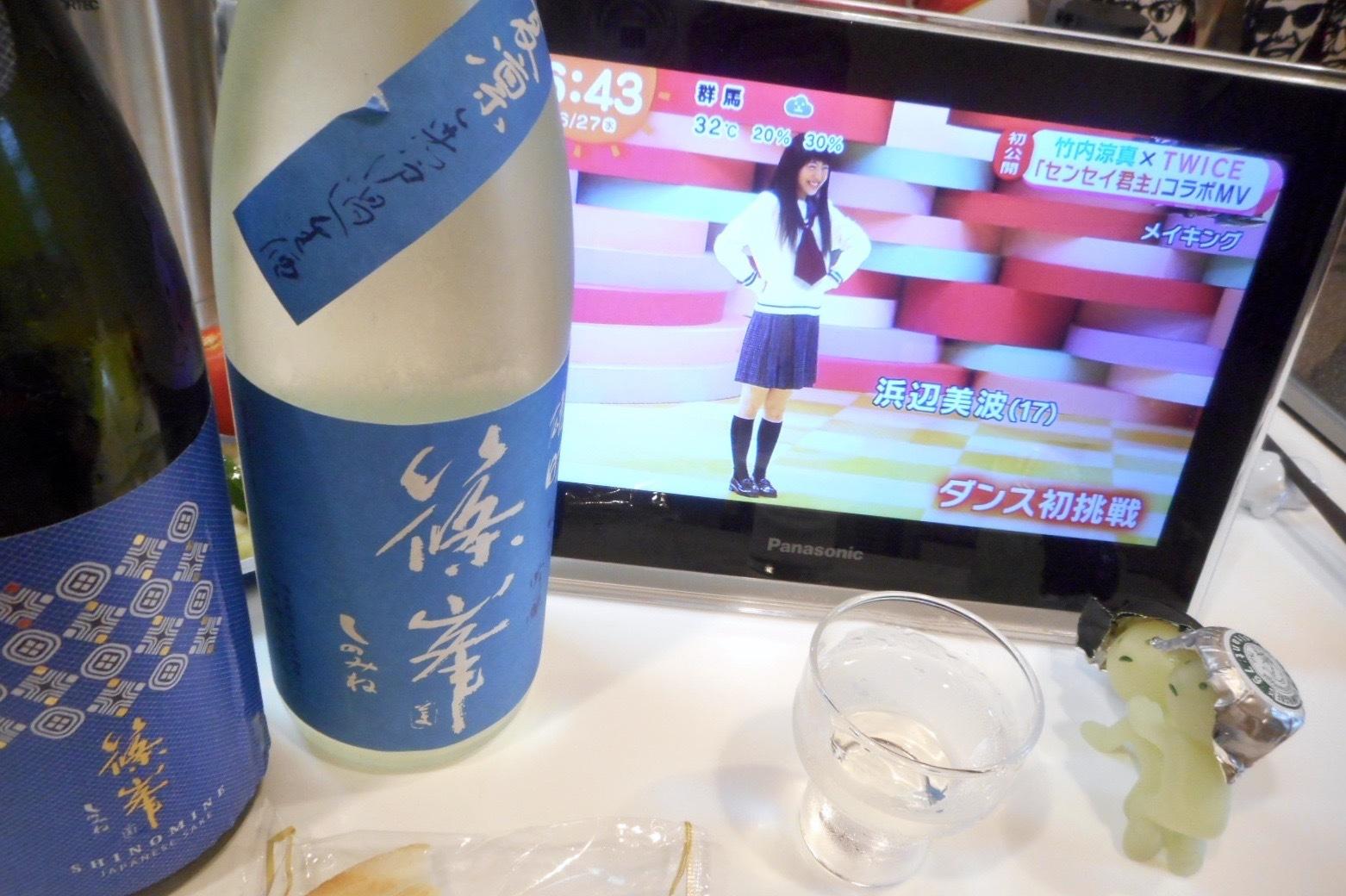 shinomine_azur29by7.jpg