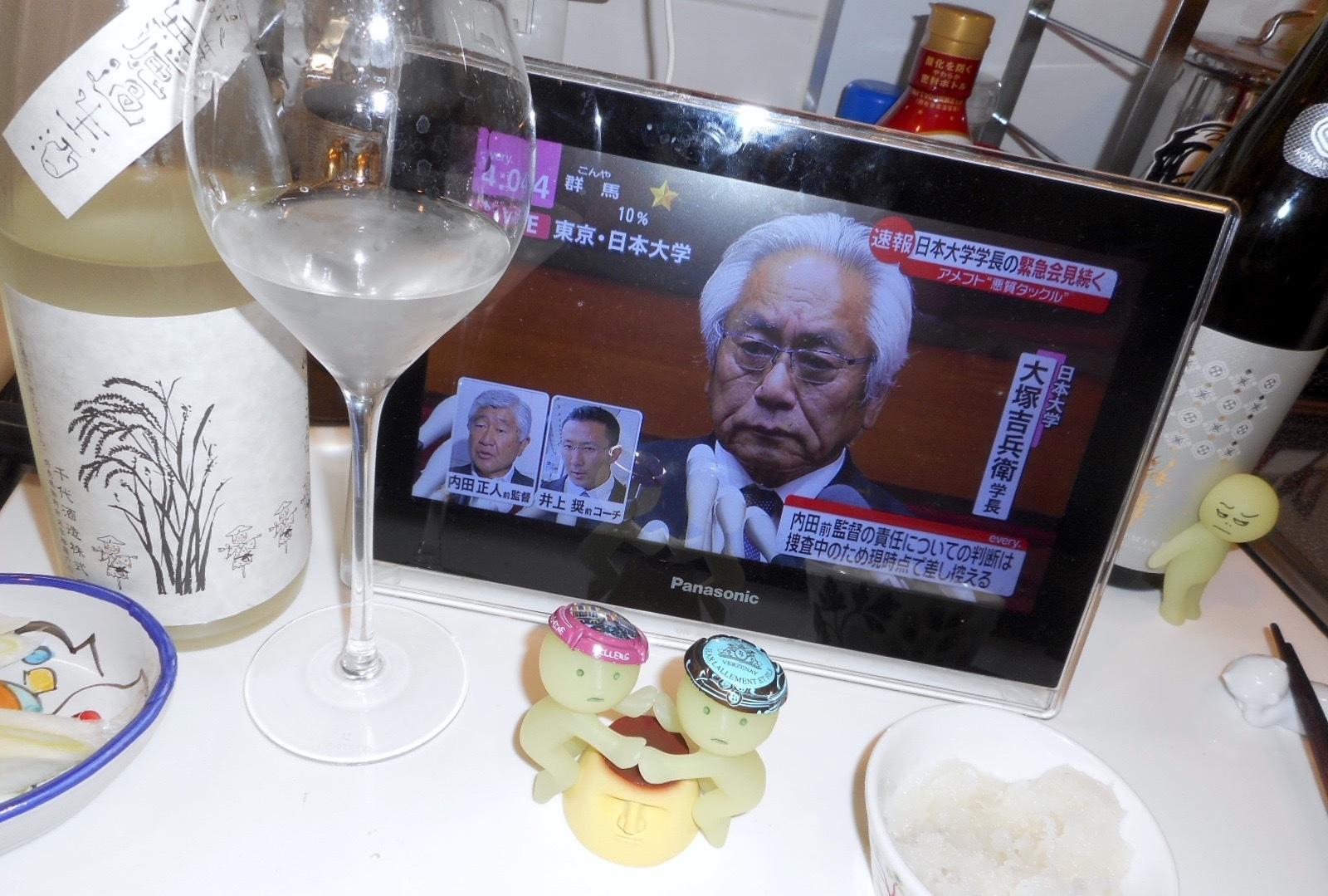shinomine_isenishiki28by6.jpg