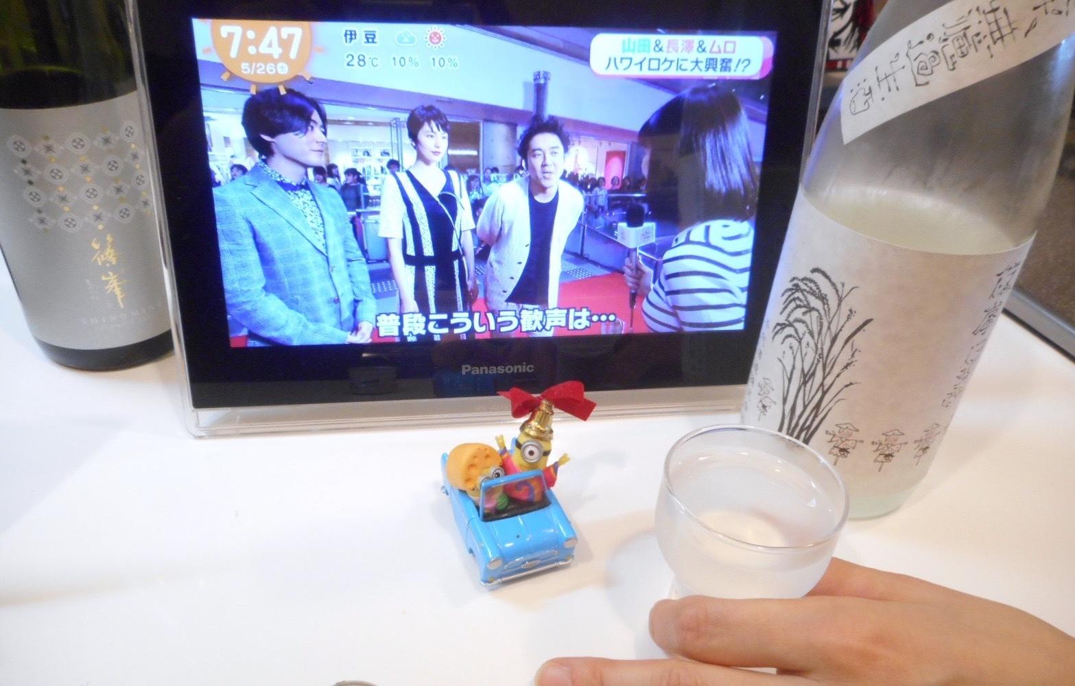 shinomine_isenishiki28by7.jpg