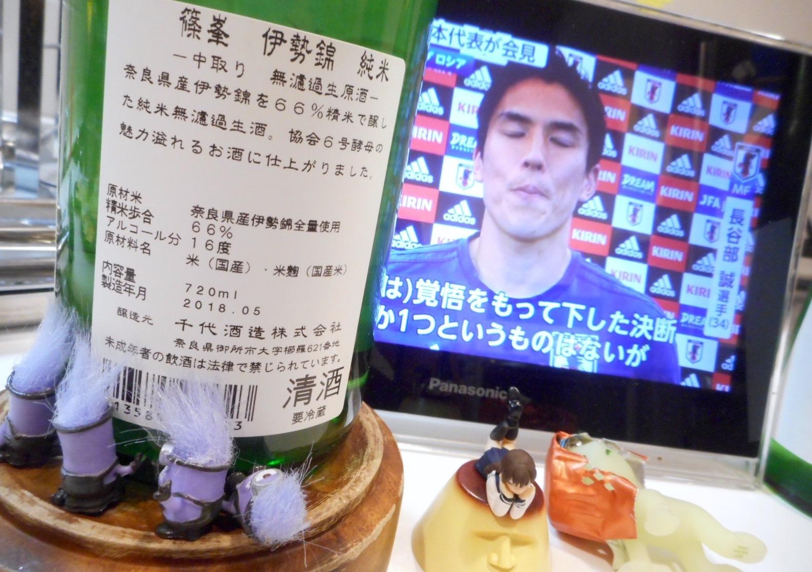 shinomine_junmai_isenishiki29by2.jpg