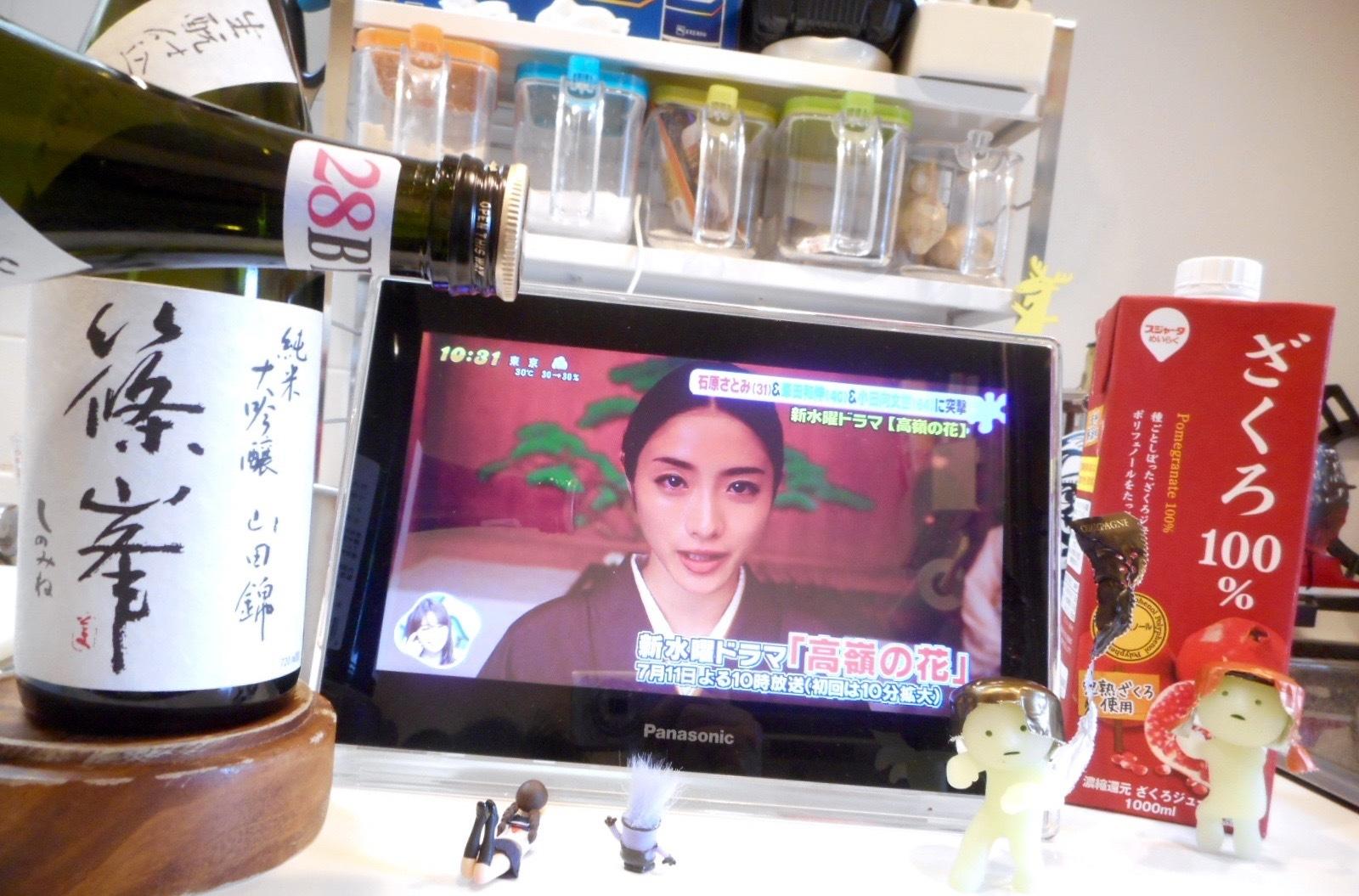 shinomine_kimoto_jundai28by1.jpg