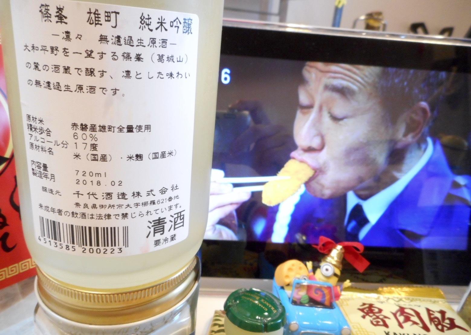 shinomine_rinrin29by2.jpg