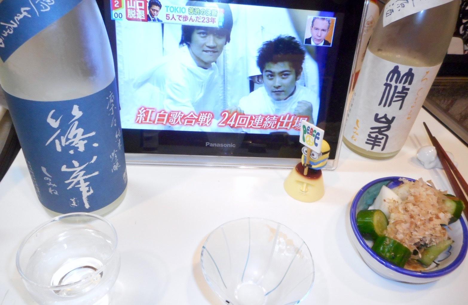 shinomine_rinrin29by6.jpg