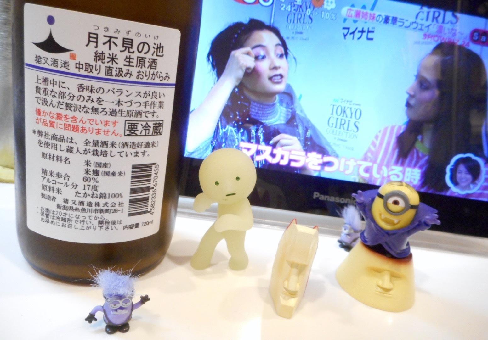 tsukimizunoike_junmai_jikagumi29by2.jpg