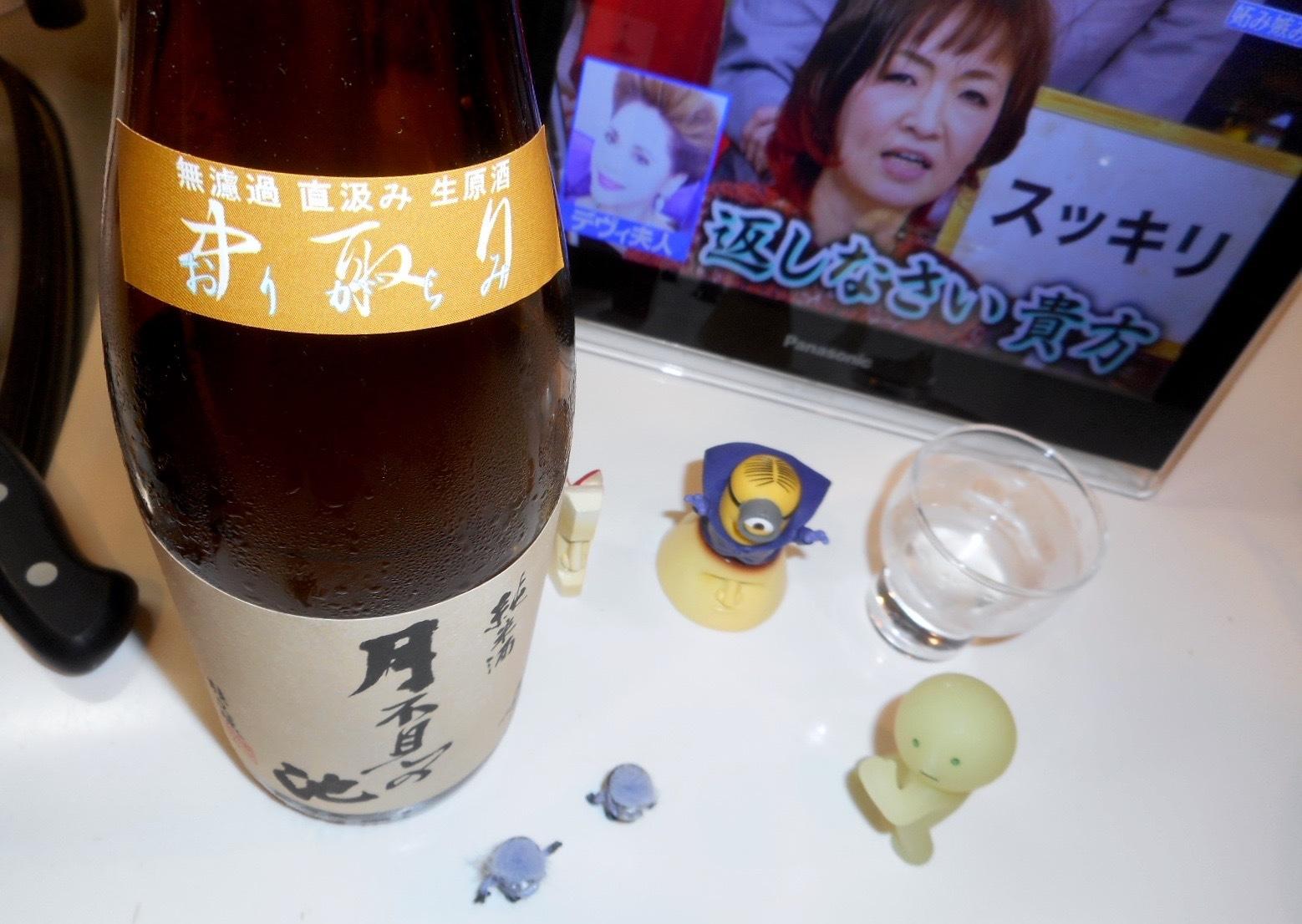 tsukimizunoike_junmai_jikagumi29by4.jpg