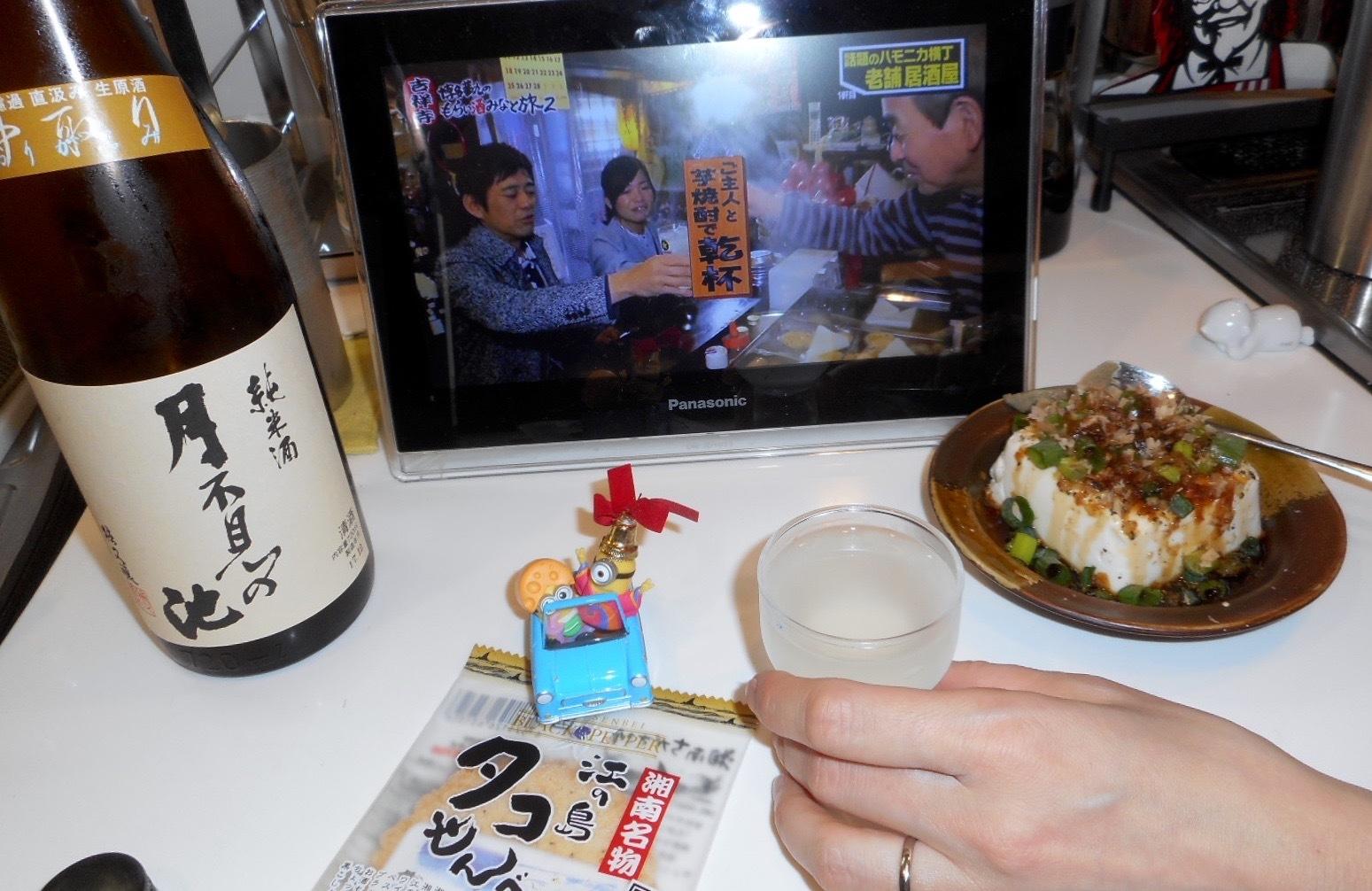 tsukimizunoike_junmai_jikagumi29by7.jpg