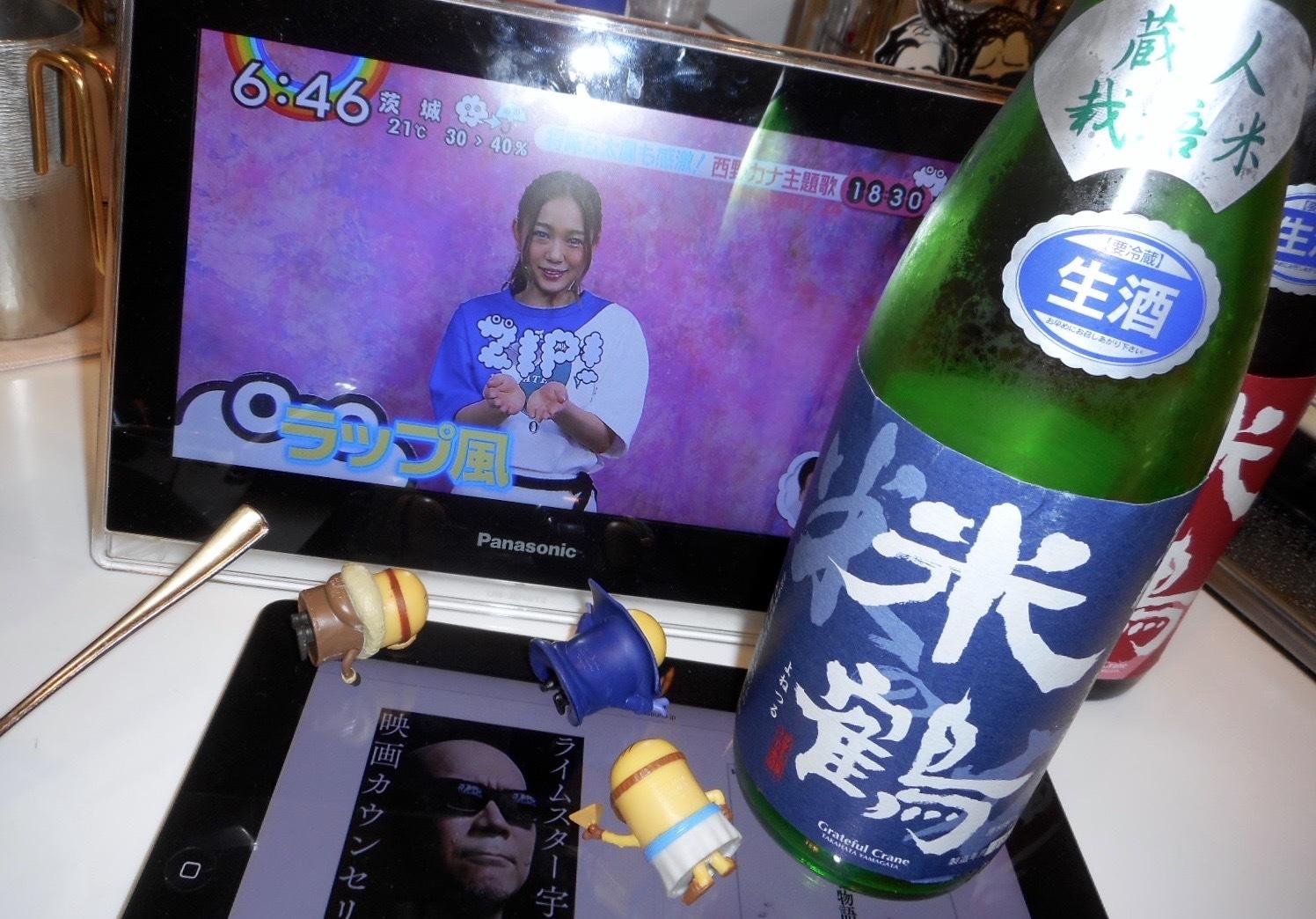 yonetsuru_kissui_nama29by8.jpg