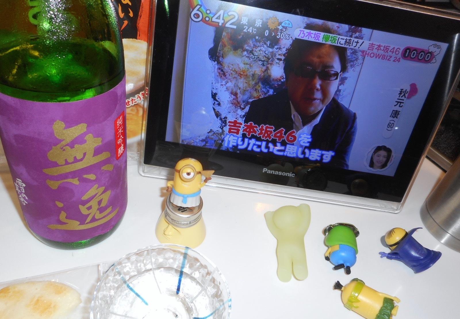 yukinobousha_muitsu29by4.jpg