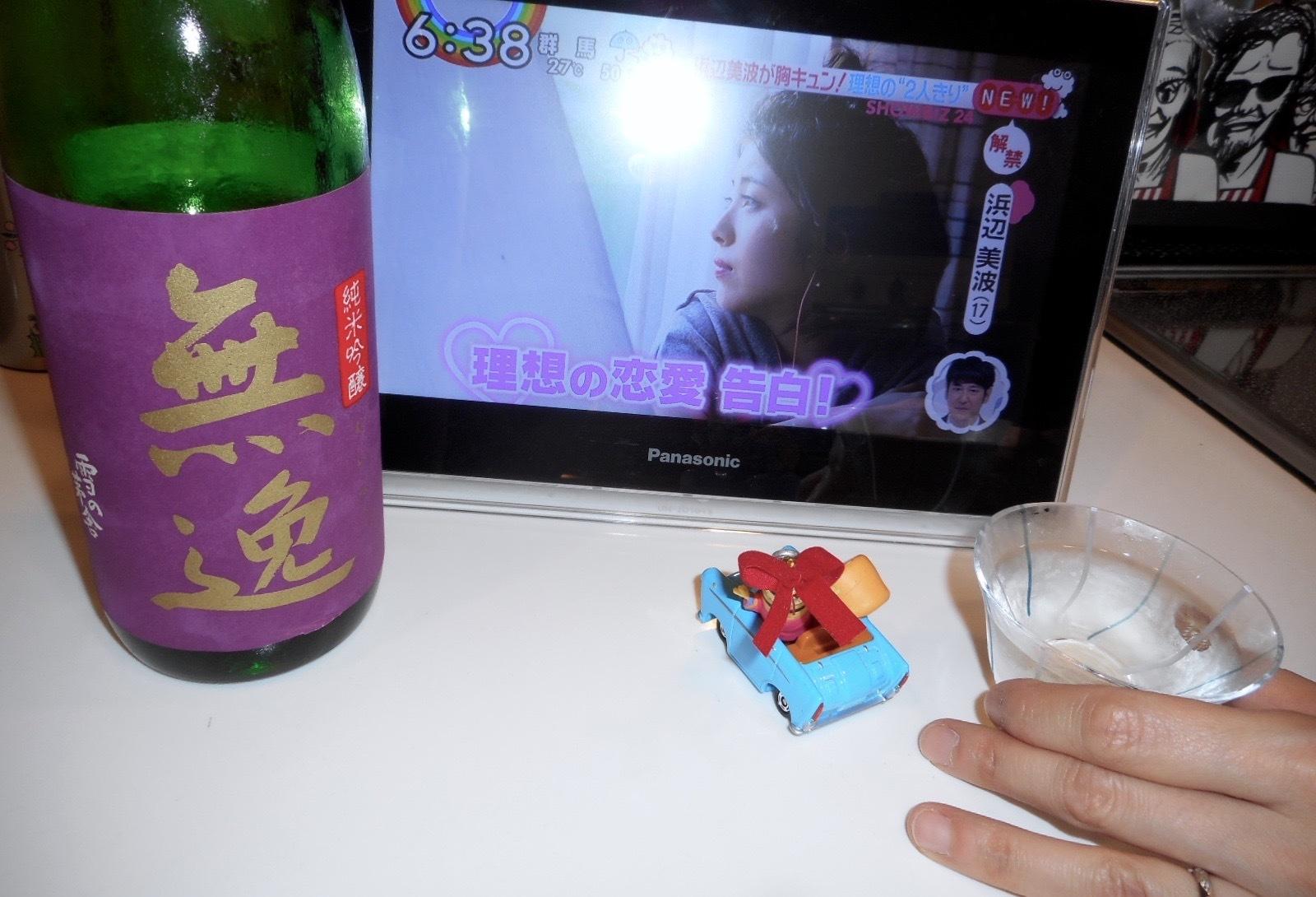 yukinobousha_muitsu29by5.jpg