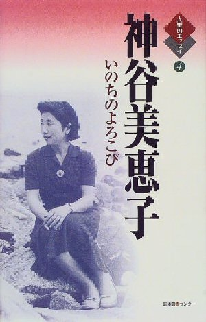01a 300 神谷美恵子
